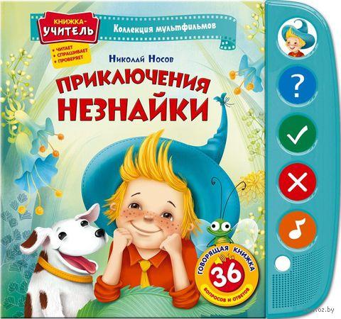 Приключения Незнайки. Коллекция мультфильмов. Книжка-игрушка. Николай Носов