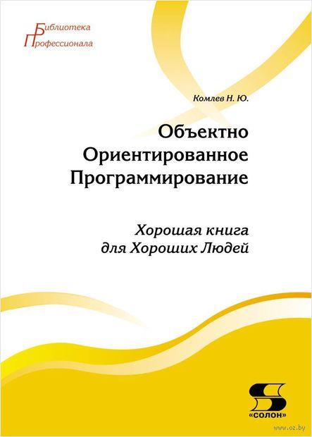 Объектно Ориентированное Программирование. Хорошая книга для хороших людей. Николай Комлев