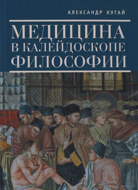 Медицина в калейдоскопе философии. Александр Кугай