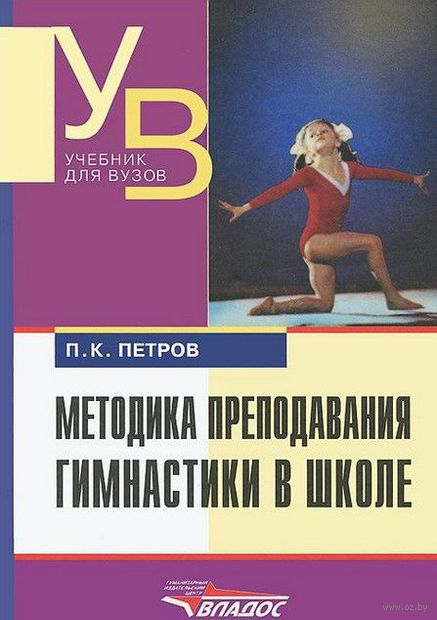 Методика преподавания гимнастики в школе. Учебник. Павел Петров