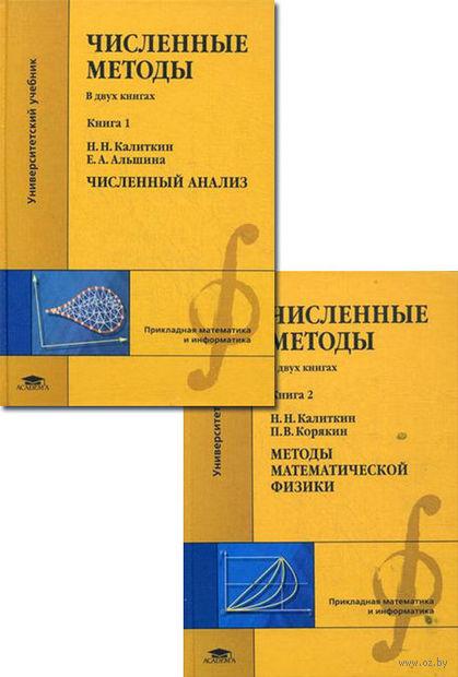 Численные методы (в двух книгах). Елена Альшина, Павел Корякин, Николай Калиткин