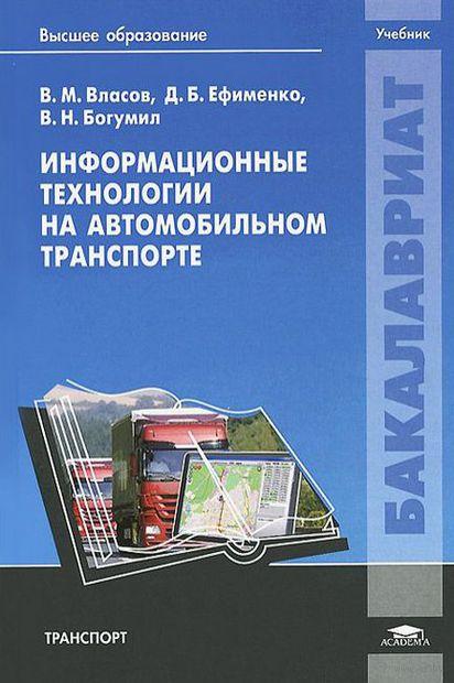 Информационные технологии на автомобильном транспорте. В. Власов, Д. Ефименко, В. Богумил