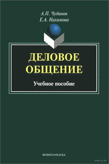 Деловое общение. Елена Нахимова, Анатолий Чудинов