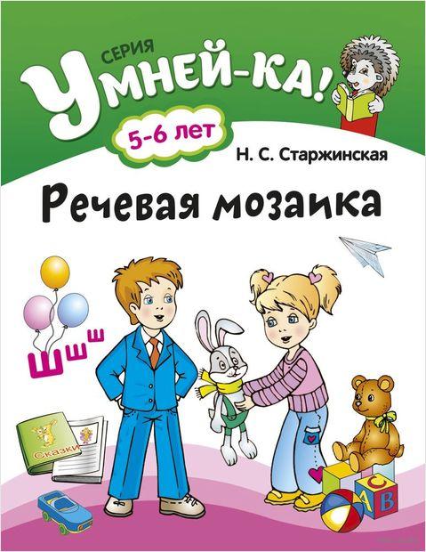 Речевая мозаика. 5-6 лет. Н. Старжинская