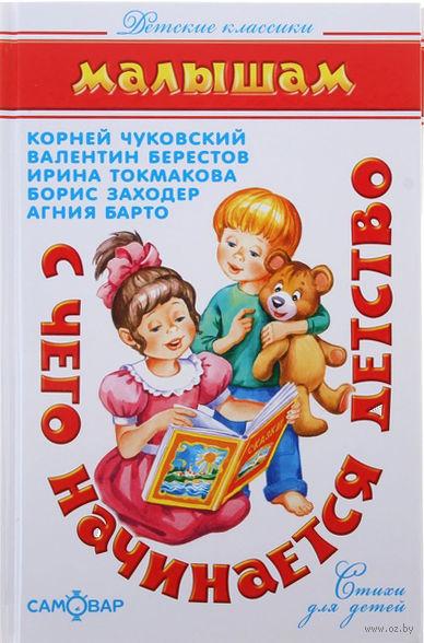 С чего начинается детство — фото, картинка
