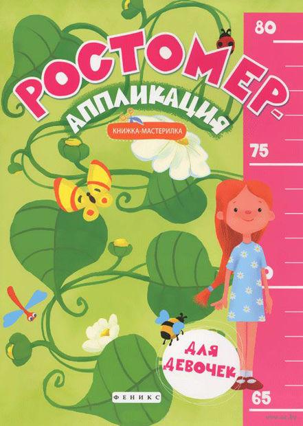 Ростомер-аппликация для девочек. Книжка-мастерилка — фото, картинка