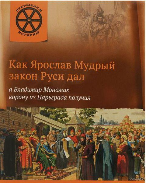 Как Ярослав Мудрый закон Руси дал. В. Владимиров