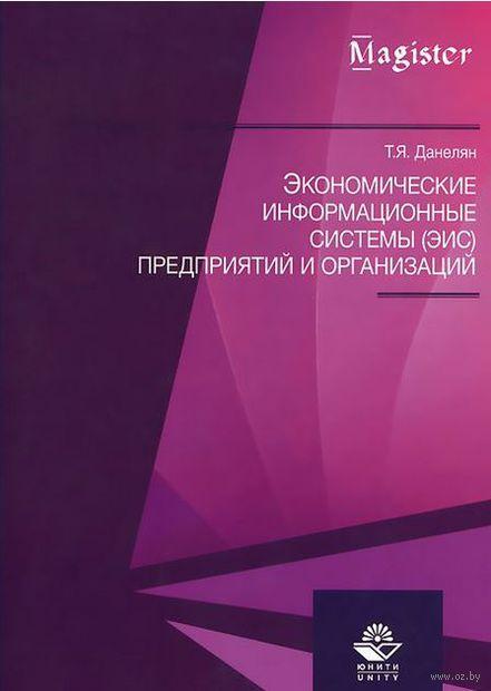 Экономические информационные системы (ЭИС) предприятий и организаций. Тэя Данелян