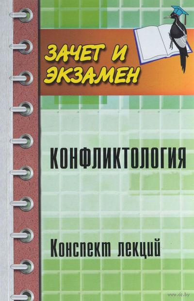 Конфликтология. Конспект лекций. Сергей Самыгин