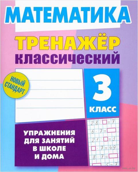 Математика. 3 класс. Тренажер. Д. Ульянов