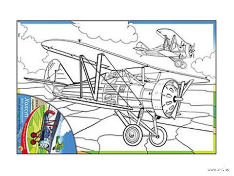 """Набор для рисования """"Самолеты"""""""