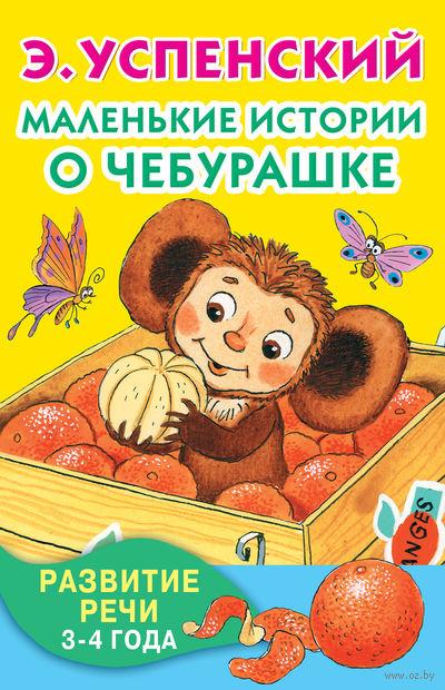 Маленькие истории о Чебурашке. Эдуард Успенский, Виктор Чижиков