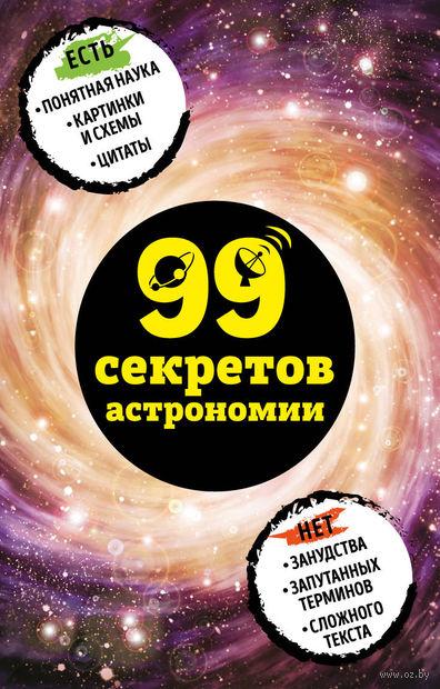 99 секретов астрономии — фото, картинка