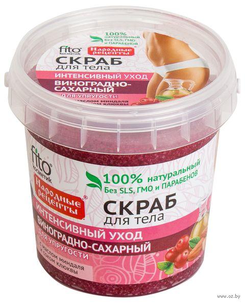"""Скраб для тела """"Виноградно-сахарный"""" (155 мл) — фото, картинка"""