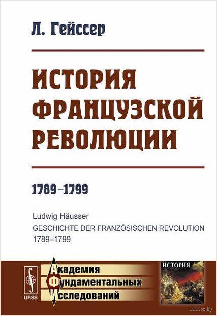История Французской революции. 1789-1799 (м) — фото, картинка