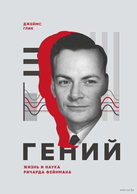 Гений. Жизнь и наука Ричарда Фейнмана — фото, картинка