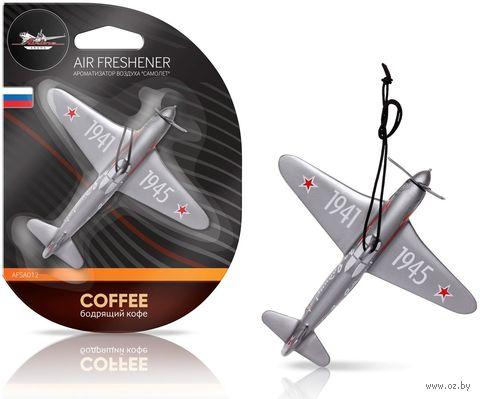 "Ароматизатор подвесной ""Самолёт"" (бодрящий кофе; арт. AFSA012) — фото, картинка"