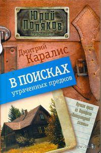В поисках утраченных предков. Дмитрий Каралис