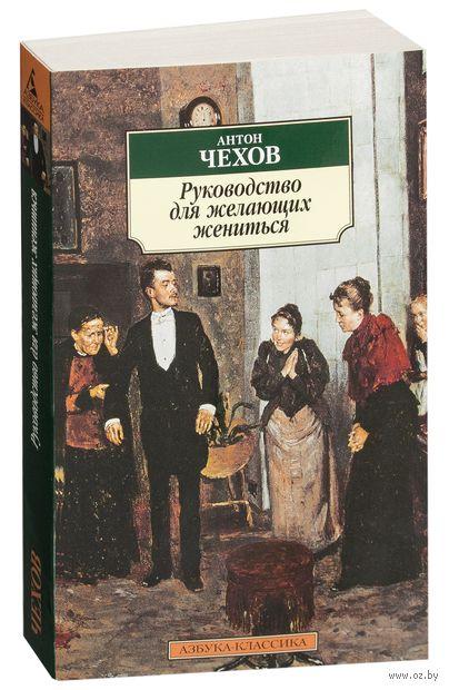 Руководство для желающих жениться. Антон Чехов