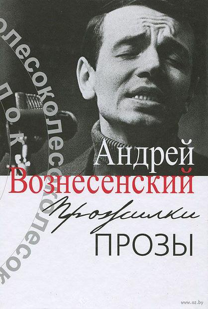 Прожилки прозы. Андрей Вознесенский
