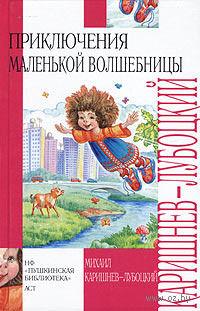 Приключения маленькой волшебницы, или Каникулы Уморушки. Михаил Каришнев-Лубоцкий