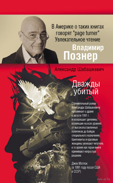 Дважды убитый. Александр Шабашкевич