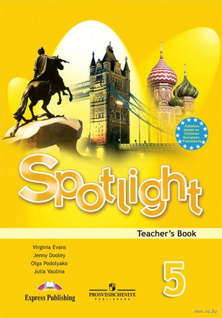 Английский язык. 5 класс. Книга для учителя — фото, картинка
