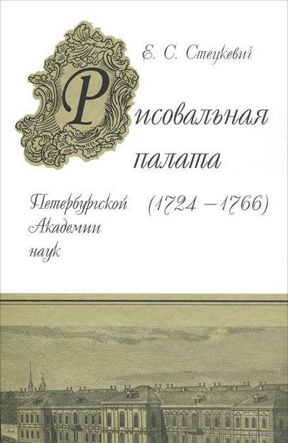 Рисовальная палата Петербургской академии наук (1724-1766) — фото, картинка