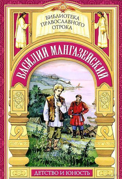 Василий Мангазейский. Детство и юность