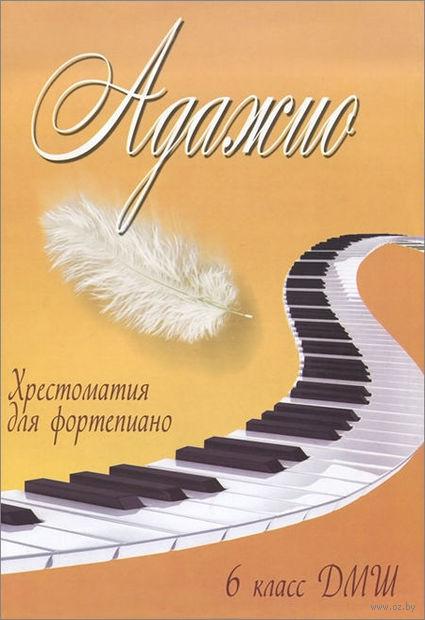 Адажио. Хрестоматия для фортепиано. 6 класс ДМШ