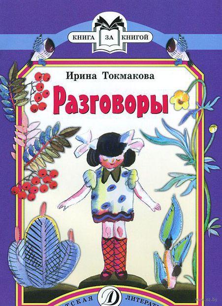 Разговоры (м). Ирина Токмакова
