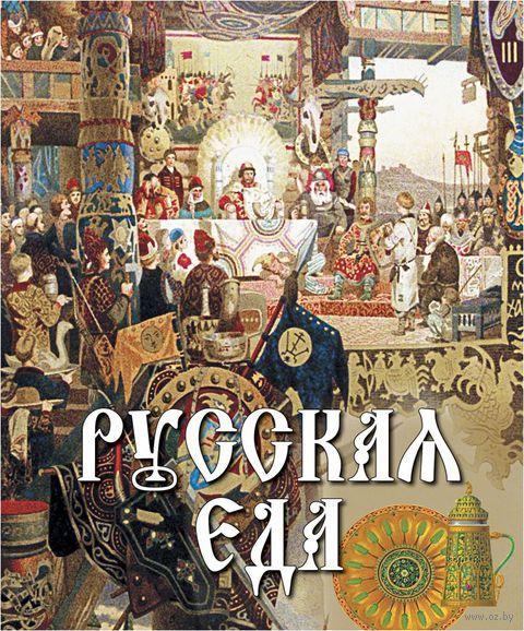 Русская еда. Владимир Бутромеев