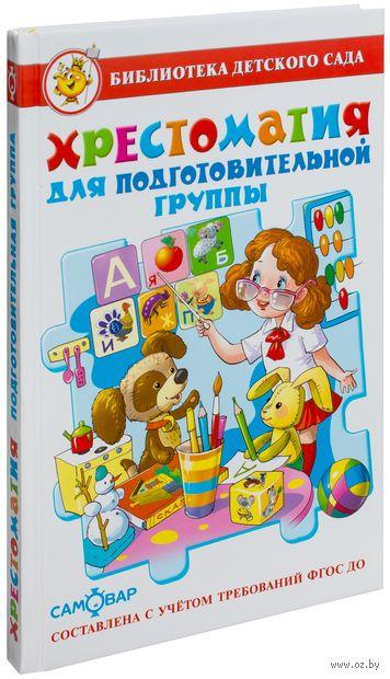Хрестоматия для подготовительной группы детского сада. Виталий Бианки, Владимир Даль, Максим Горький