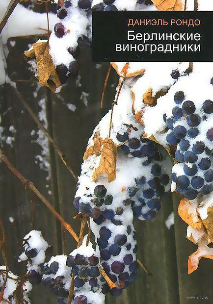 Берлинские виноградники. Даниэль Рондо