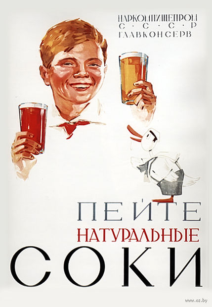 """Магнит сувенирный """"Советские плакаты"""" (арт. 1027)"""