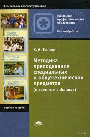 Методика преподавания специальных и общетехнических предметов (в схемах и таблицах). В. Скакун