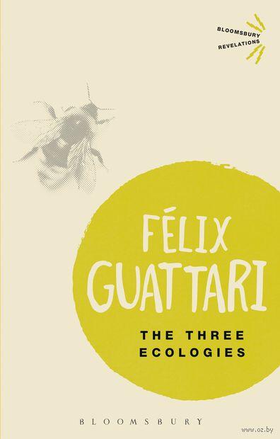 The Three Ecologies. Феликс Гваттари
