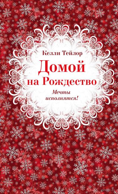Домой на Рождество. Келли Тейлор