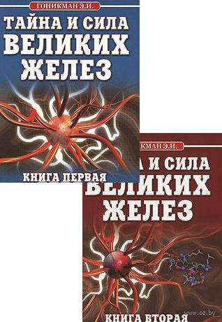 Тайна и сила великих желез (в двух книгах) — фото, картинка