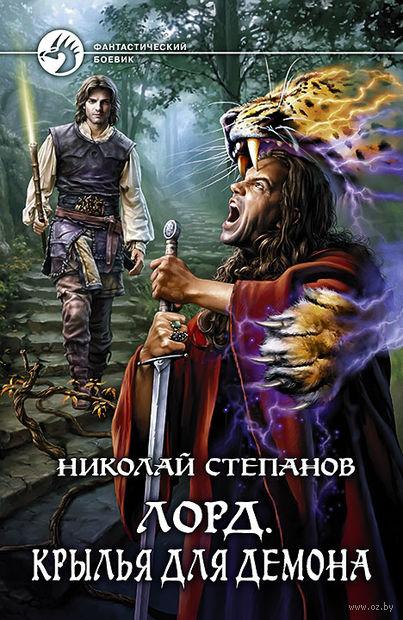 Лорд. Крылья для демона. Николай Степанов