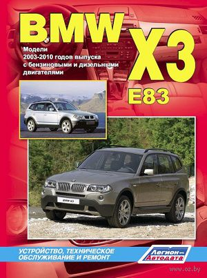 BMW X3 (E83). Модели 2003-2010 годов выпуска. Устройство, техническое обслуживание и ремонт — фото, картинка