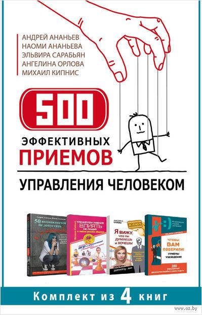 500 эффективных приемов управления человеком (Комплект из 4-х книг) — фото, картинка