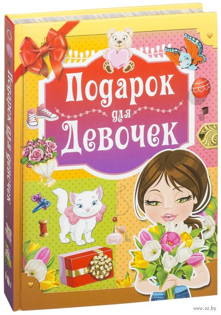Подарок для девочек — фото, картинка