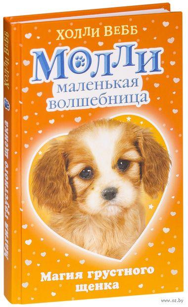 Магия грустного щенка — фото, картинка