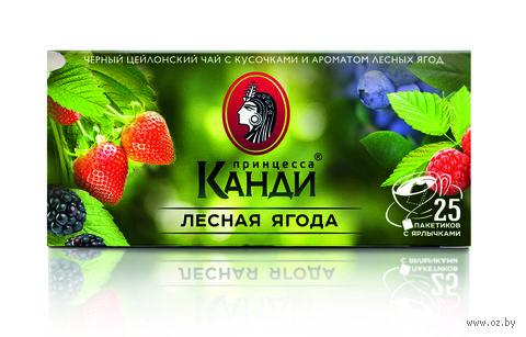 """Чай черный """"Принцесса Канди. Лесная ягода"""" (25 пакетиков) — фото, картинка"""