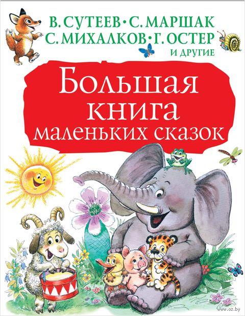 Большая книга маленьких сказок — фото, картинка