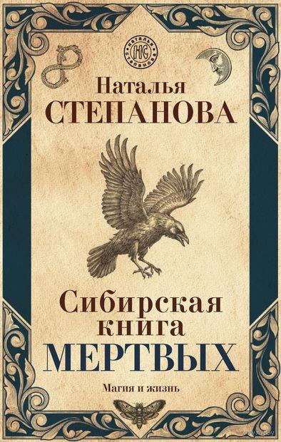 Сибирская книга мертвых — фото, картинка