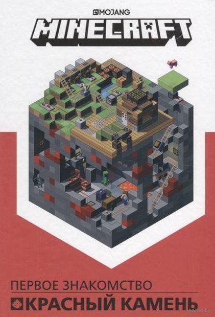 Minecraft. Первое знакомство. Красный камень — фото, картинка