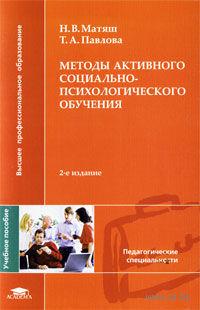 Методы активного социально-психологического обучения. Наталья Матяш, Татьяна Павлова