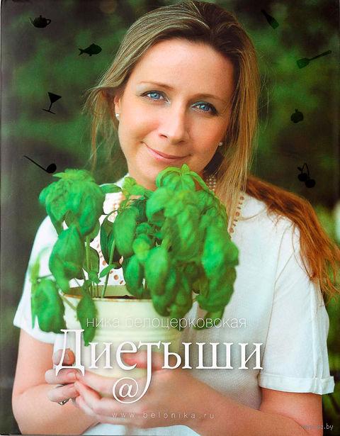 Диетыши. Ника Белоцерковская